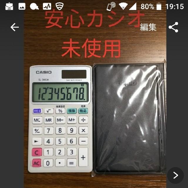 CASIO(カシオ)のカシオ CASIO電卓未使用 インテリア/住まい/日用品のオフィス用品(オフィス用品一般)の商品写真