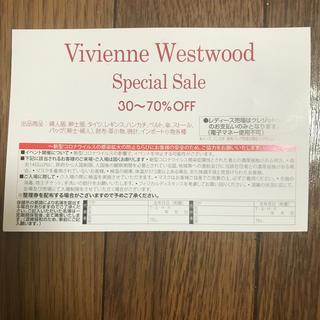 ヴィヴィアンウエストウッド(Vivienne Westwood)のヴィヴィアンウェストウッド ファミリーセール 招待券 チケット(ショッピング)