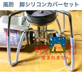 シンフジパートナー(新富士バーナー)のST-310用 風防 脚シリコンカバーセット(ストーブ/コンロ)