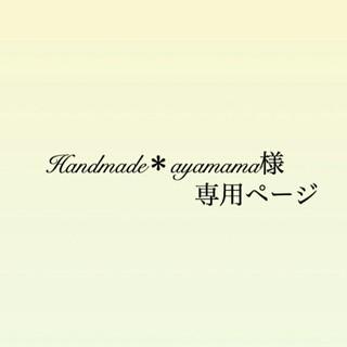 Handmade*ayamama様 専用ページ(その他)