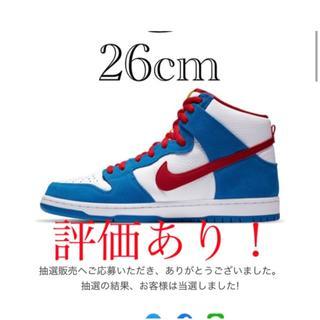ナイキ(NIKE)の新品 Nike SB DUNK HIGH ドラえもん DORAEMON 26cm(スニーカー)