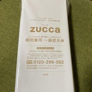 ズッカ(ZUCCa)の大人のおしゃれ手帖9月号付録 zucca(傘)