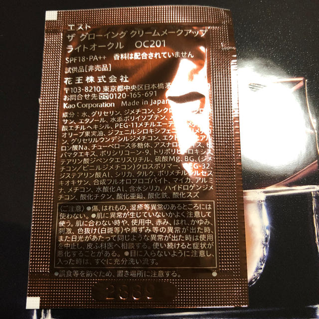 est(エスト)のest  サンプル ♡ コスメ/美容のキット/セット(サンプル/トライアルキット)の商品写真