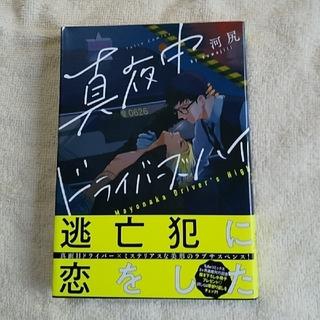 真夜中ドライバーズハイ(ボーイズラブ(BL))