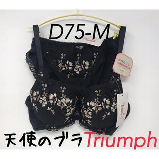 トリンプ(Triumph)のD75 M◎天使のブラ509 魔法のハリ感 (ブラ&ショーツセット)