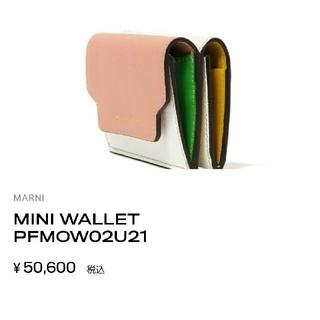マルニ(Marni)の追加写真(財布)