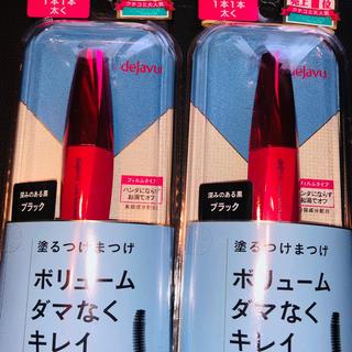 デジャヴュ(dejavu)のdejavu 塗るつけまつげ ボリューム 黒 2セット☆(マスカラ)