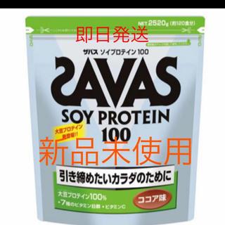 ザバス(SAVAS)の ザバス ソイプロテイン100 ココア味 2520g 120食分(プロテイン)