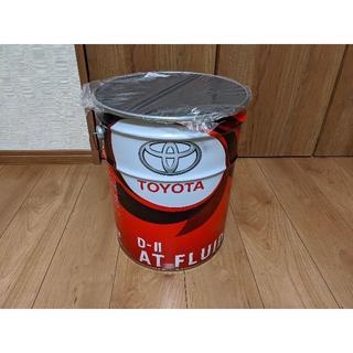 トヨタ(トヨタ)の☆トヨタ TOYOTA オートフルード☆クッション付ペール缶 送料無料(その他)