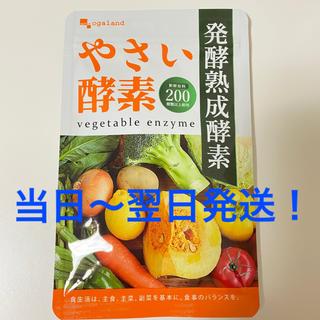 やさい酵素 新品未開封(ダイエット食品)