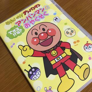 アンパンマンとおやくそく♡DVD(アニメ)