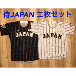 アシックス(asics)の侍ジャパン★レプリカユニフォーム2枚セット(ビジター・ホーム)(ウェア)