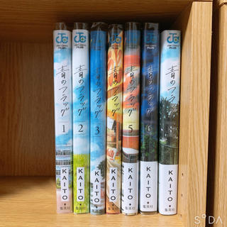 シュウエイシャ(集英社)の【青のフラッグ】1〜6巻、8巻セット(少年漫画)