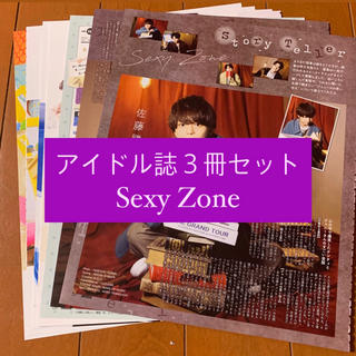 Sexy Zone  アイドル誌3冊セット  切り抜き