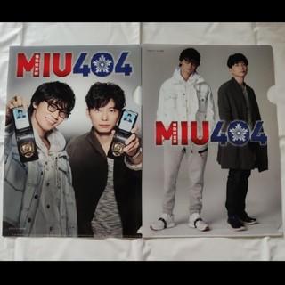ニッシンショクヒン(日清食品)のMIU404 クリアファイル 2枚セット 星野源 綾野剛(男性タレント)