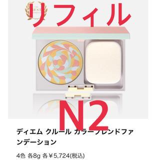 ポーラ(POLA)のポーラ新品☆N2 ディエムクルール カラーブレンドファンデーション(ファンデーション)