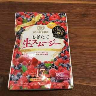 酵水素328選 もぎたて生スムージー 180g 約30日分 ラムメロ様専用(ダイエット食品)