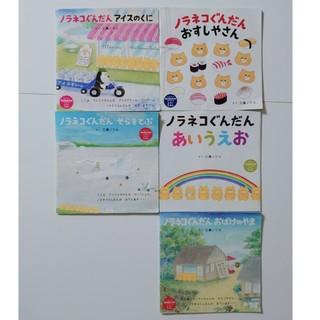 ハクセンシャ(白泉社)のコドモエ 付録 ノラネコぐんだん 5冊(絵本/児童書)