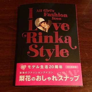 タカラジマシャ(宝島社)のI Love Rinka Style 梨花 おしゃれスナップ 新品(その他)