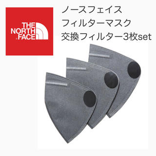 ザノースフェイス(THE NORTH FACE)のJennii様 マスクフィルター3枚×3Pセット(その他)