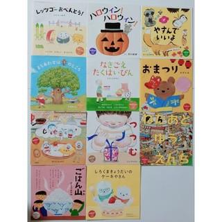 ハクセンシャ(白泉社)のコドモエ 付録 絵本 11冊(絵本/児童書)