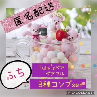 タリーズコーヒー(TULLY'S COFFEE)の【【新品未開封】タリーズベア ふち ベアフル 3種セット(キャラクターグッズ)