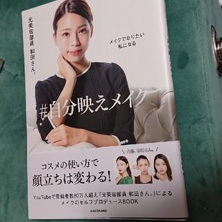 カドカワショテン(角川書店)のメイクでなりたい私になる#自分映えメイク(ファッション/美容)