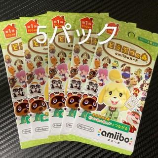 ニンテンドウ(任天堂)のどうぶつの森 amiiboカード 第1弾 5パック(カード)