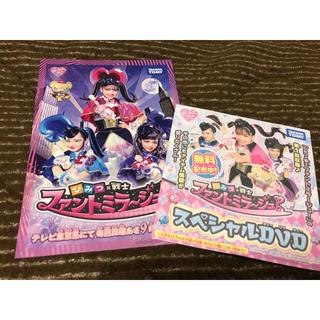 タカラトミー(Takara Tomy)のファンドミラージュ DVD(キッズ/ファミリー)
