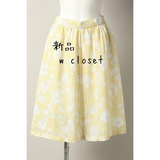 ダブルクローゼット(w closet)の新品 w closet(ダブルクローゼット)スカーチョ 花柄 黄色(その他)