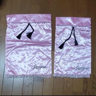 ラヴィジュール(Ravijour)のラヴィジュール ランジェリー入れ 巾着袋 まとめ売り(ルームウェア)