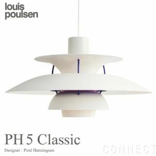 アクタス(ACTUS)のルイスポールセンPH5 クラシック ホワイト(天井照明)