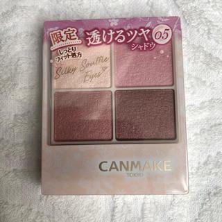 キャンメイク(CANMAKE)のシルキースフレアイズ05限定色(アイシャドウ)