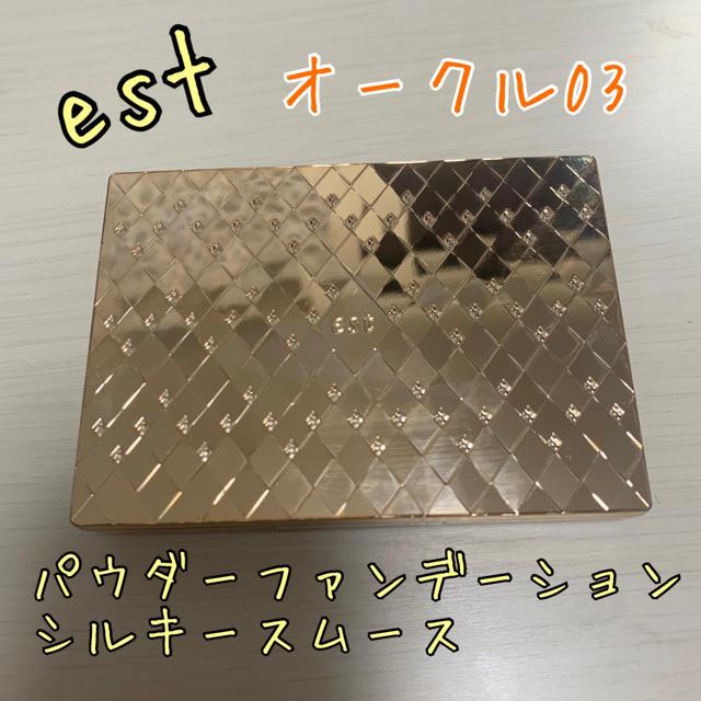 est(エスト)のエスト  ファンデーション コスメ/美容のベースメイク/化粧品(ファンデーション)の商品写真