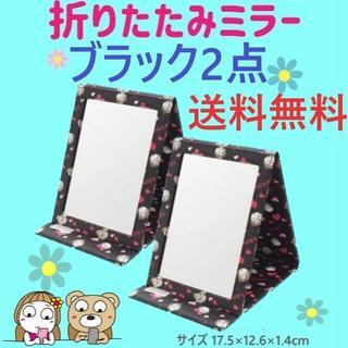 激安!キキぷり 折りたたみ ミラー ブラック 2点セット 鏡 はな子 くまちゃん(ミラー)