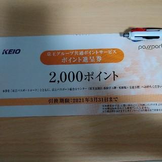 ケイオウヒャッカテン(京王百貨店)の京王パスポートカード 2000ポイント(ショッピング)
