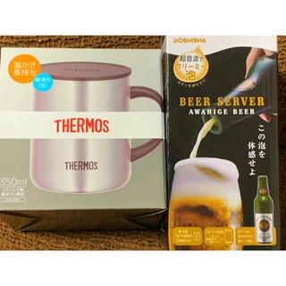 サーモス(THERMOS)のビールが美味しくなる!サーモス真空断熱マグカップ350mlと泡ひげビアーセット(タンブラー)