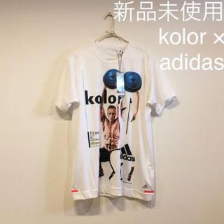 カラー(kolor)の【新品未使用】kolor × adidas Tシャツ ワークアウト(Tシャツ/カットソー(半袖/袖なし))