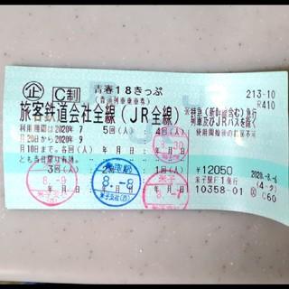 ジェイアール(JR)の青春18きっぷ 残り1回(鉄道乗車券)