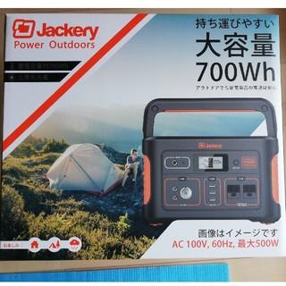 【新品未開封】Jackery ポータブル電源 700(バッテリー/充電器)