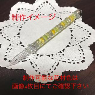 ガラスペン ショート 万年筆 ラメ入りハーバリウム ハンドメイド 名入れ可能(その他)