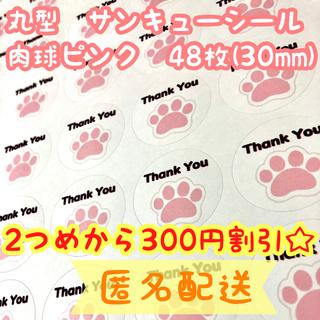 ★サンキューシール ねこ 肉球 ピンク 丸型 48枚 No.54(その他)