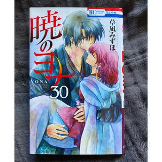 ハクセンシャ(白泉社)の暁のヨナ 30巻(少女漫画)