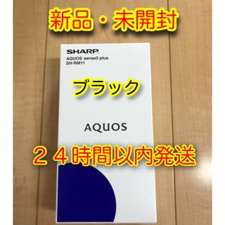 アクオス(AQUOS)のAQUOS sense3 plus simフリースマホ SH-RM11 ブラック(スマートフォン本体)