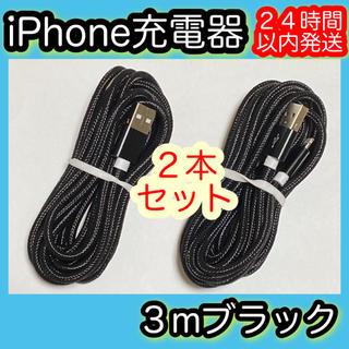 アイフォーン(iPhone)の《3m*ブラック×2本》Lightningケーブル*iPhone.iPad充電器(バッテリー/充電器)