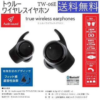 トゥルー ワイヤレスイヤホン TW-06E Bluetooth 完全独立型(ヘッドフォン/イヤフォン)
