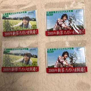 伊藤園 - 三浦春馬さんのオリジナルメモ帳