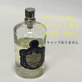 ペンハリガン(Penhaligon's)のPenhaligon's ペンハリガン エンディミオン コロン 50ml 香水(ユニセックス)