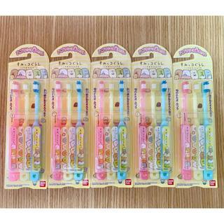 バンダイ(BANDAI)の【新品未開封】すみっコぐらし 子供用歯ブラシ3本入 5点セット(歯ブラシ/歯みがき用品)