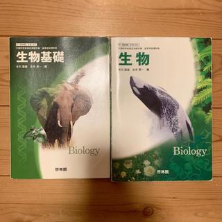 生物基礎・生物の教科書(語学/参考書)